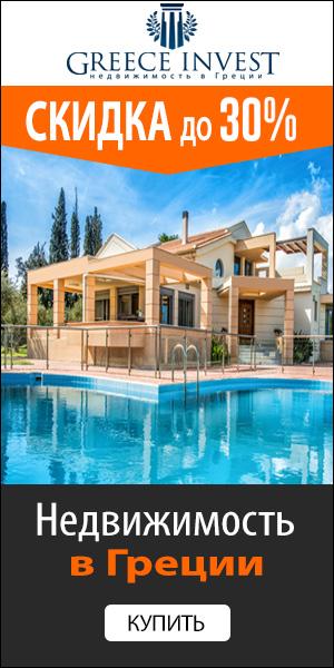 Продажа вил в греции